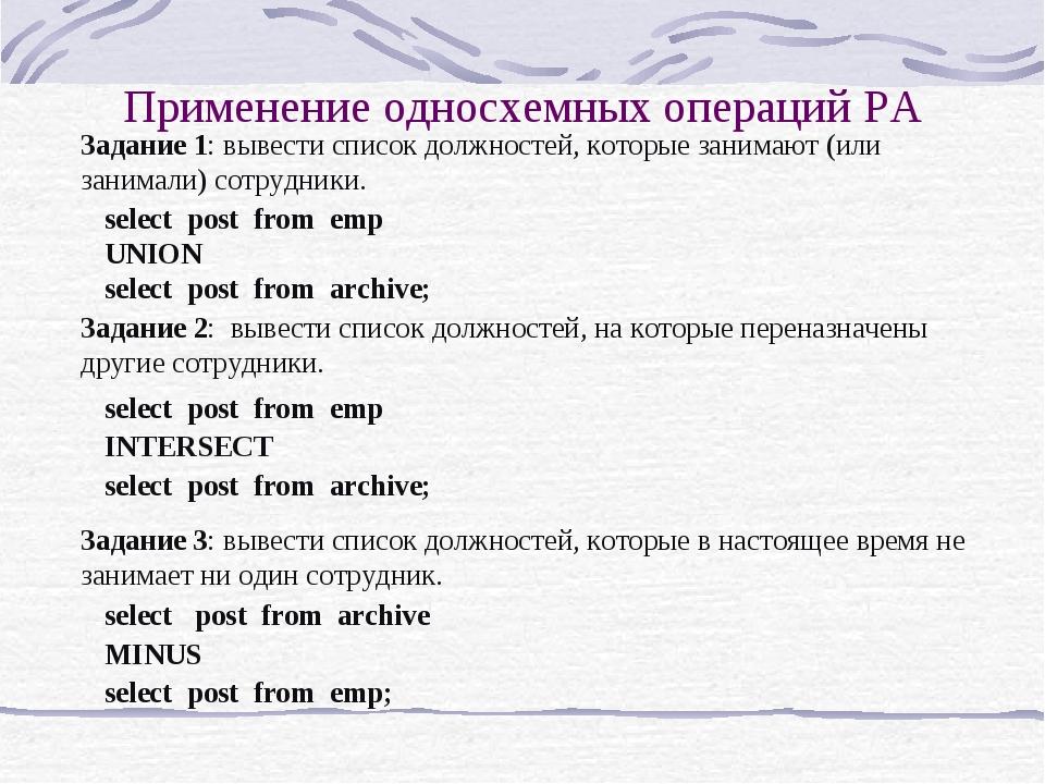 Применение односхемных операций РА Задание 1: вывести список должностей, кото...