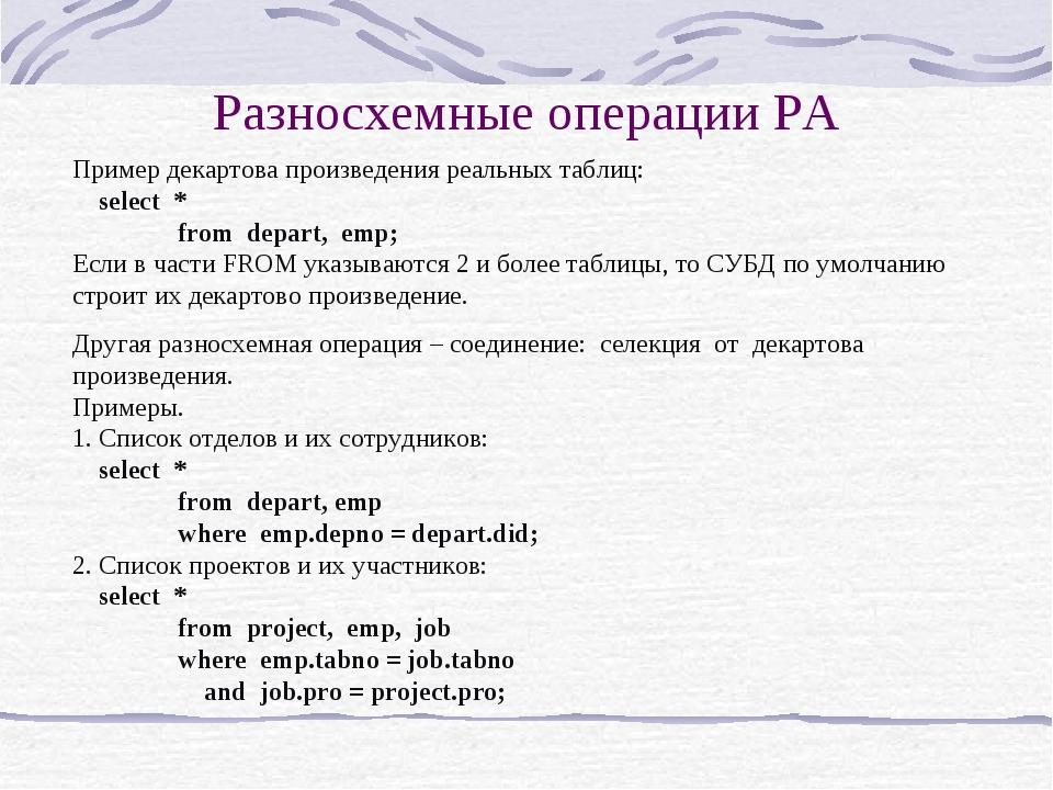 Разносхемные операции РА Пример декартова произведения реальных таблиц: selec...