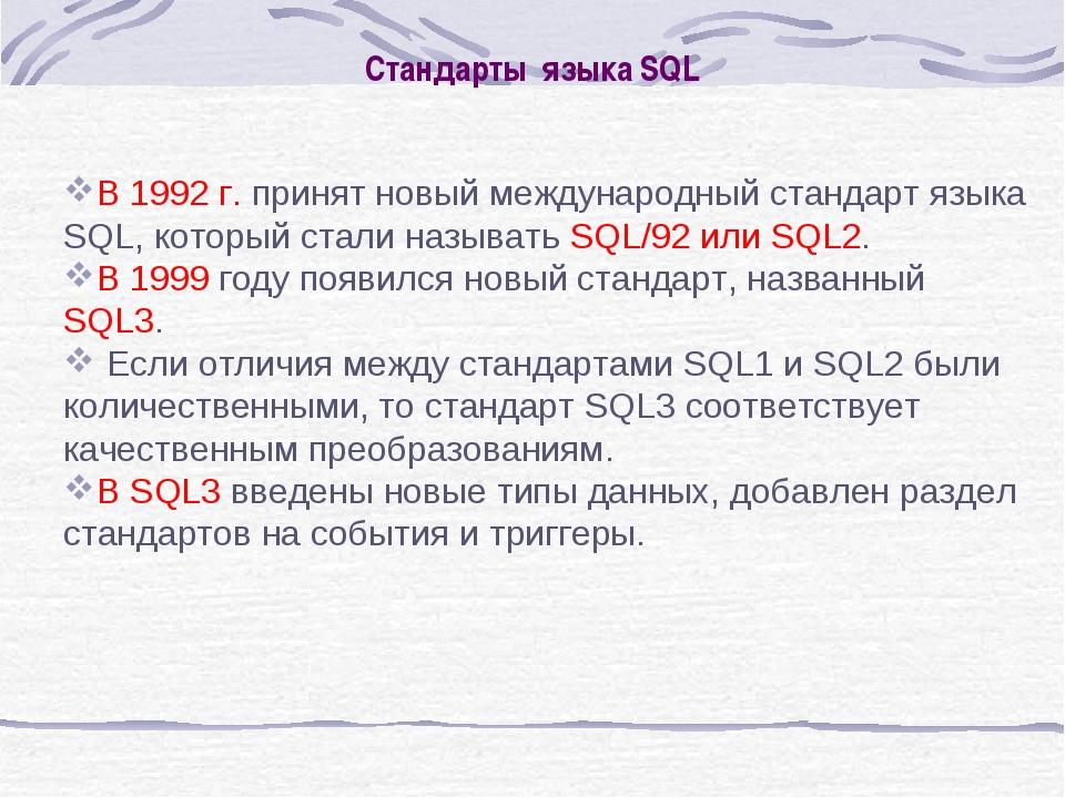 Стандарты языка SQL В 1992 г. принят новый международный стандарт языка SQL,...