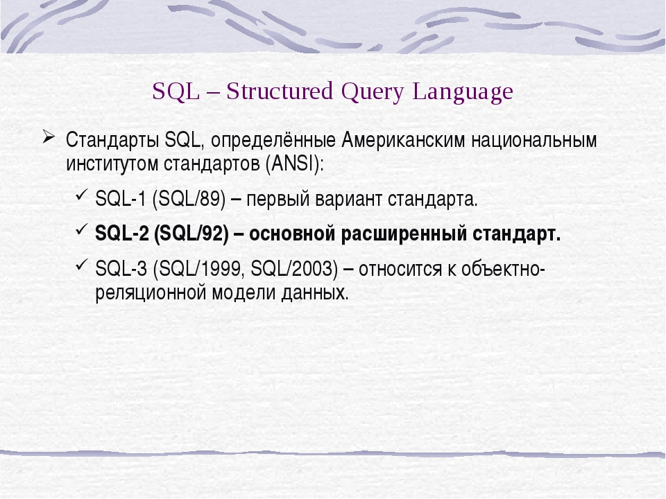 SQL – Structured Query Language Стандарты SQL, определённые Американским наци...