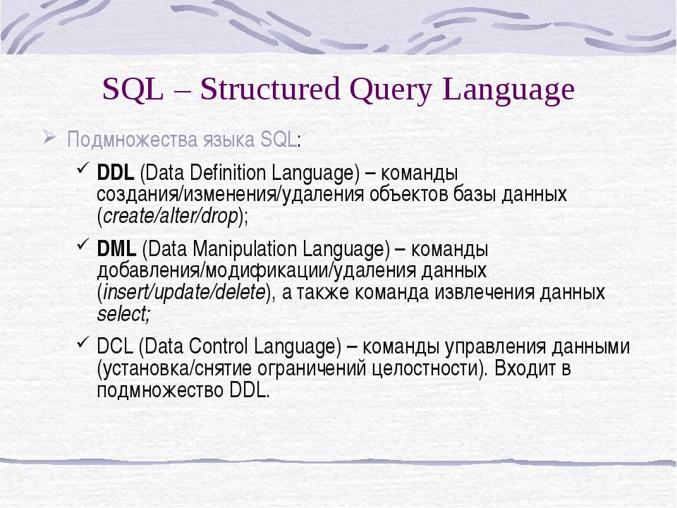 SQL – Structured Query Language Подмножества языка SQL: DDL (Data Definition...