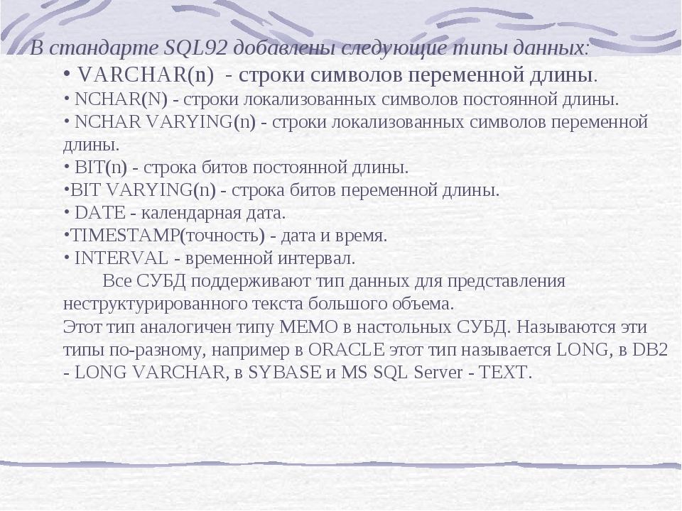 В стандарте SQL92 добавлены следующие типы данных: VARCHAR(n) - строки символ...