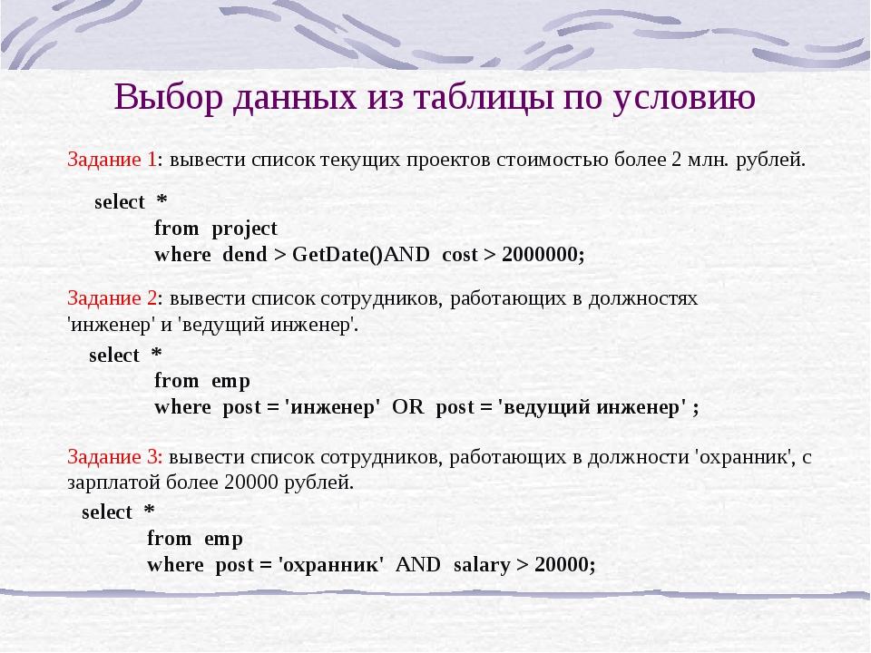 Выбор данных из таблицы по условию Задание 1: вывести список текущих проектов...