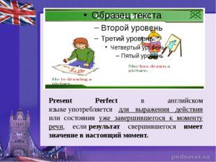 Present Perfect в английском языкеупотребляется для выражения действия или