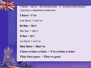 Очень часто местоимения и вспомогательные глаголы сливаются вместе: I have =