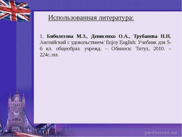 Использованная литература: 1. Биболетова М.З., Денисенко О.А., Трубанева Н.Н....