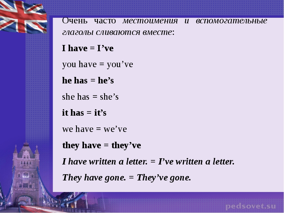 Очень часто местоимения и вспомогательные глаголы сливаются вместе: I have =...