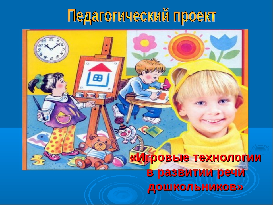 «Игровые технологии в развитии речи дошкольников»