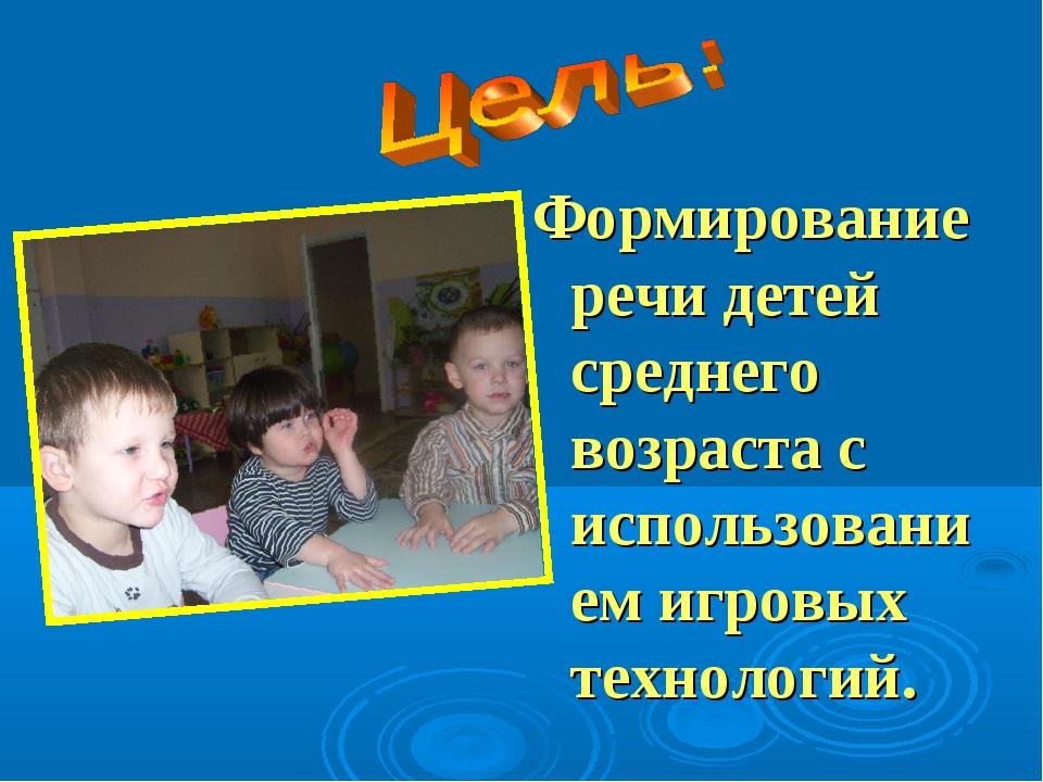 Формирование речи детей среднего возраста с использованием игровых технологий.