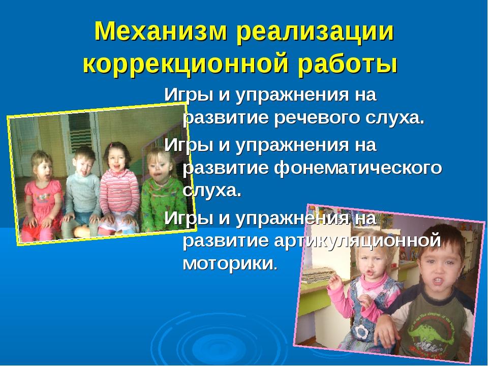 Механизм реализации коррекционной работы Игры и упражнения на развитие речево...