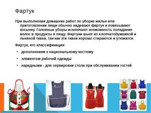 Фартук При выполнении домашних работ по уборке жилья или приготовлении пищи о