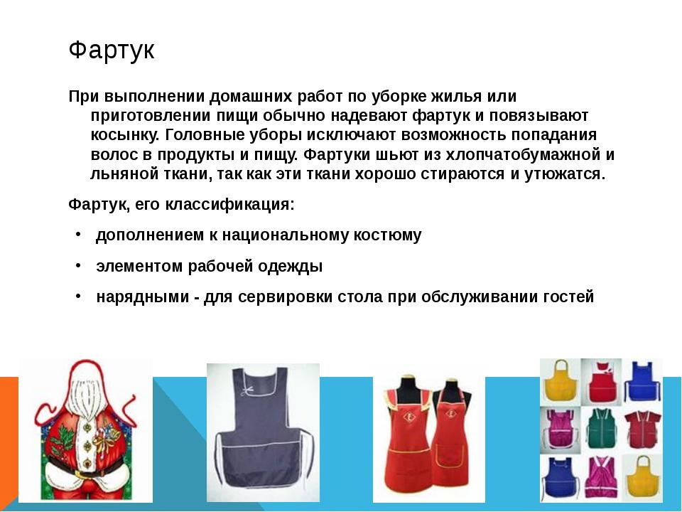 Фартук При выполнении домашних работ по уборке жилья или приготовлении пищи о...