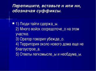 Перепишите, вставьте н или нн, обозначая суффиксы. 1) Люди тайги сдержа_ы. 2)