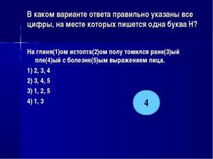 В каком варианте ответа правильно указаны все цифры, на месте которых пишется
