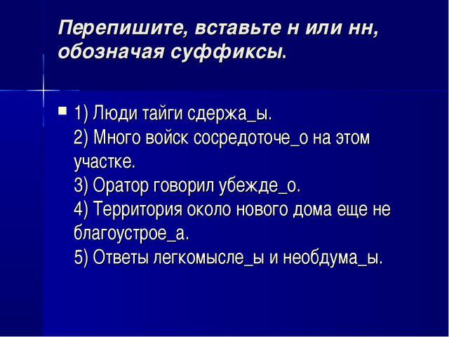 Перепишите, вставьте н или нн, обозначая суффиксы. 1) Люди тайги сдержа_ы. 2)...