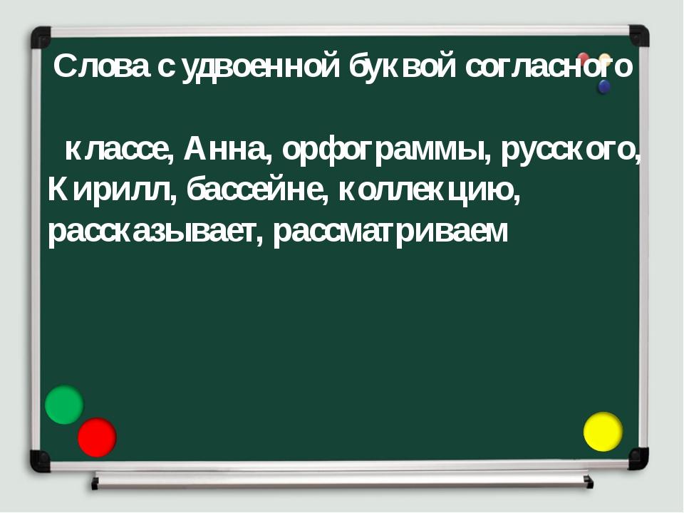 Слова с удвоенной буквой согласного классе, Анна, орфограммы, русского, Кирил...