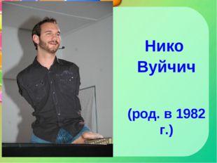 Нико Вуйчич (род. в 1982 г.)