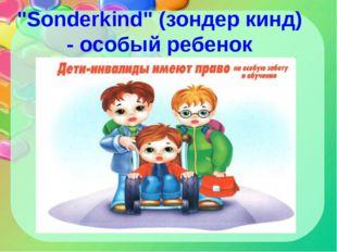 """""""Sonderkind"""" (зондер кинд) - особый ребенок"""