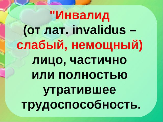 """""""Инвалид (от лат. invalidus – слабый, немощный) лицо, частично или полностью..."""