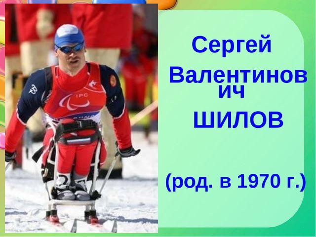 Сергей Валентинович ШИЛОВ (род. в 1970 г.)