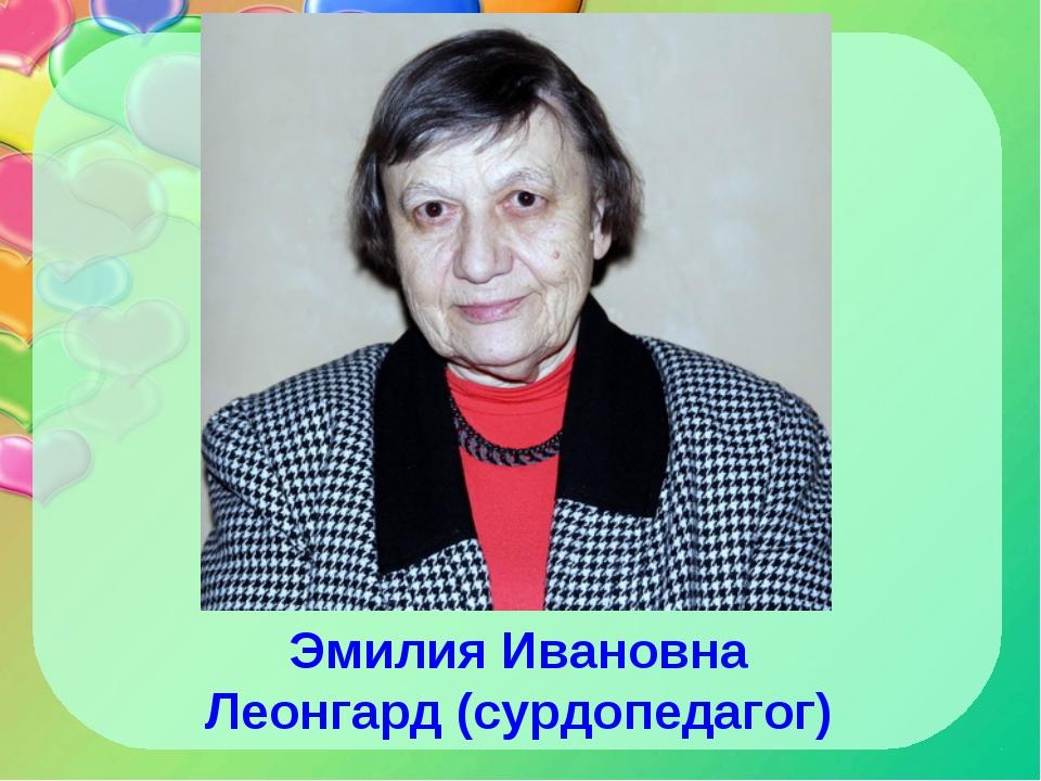 Эмилия Ивановна Леонгард (сурдопедагог)