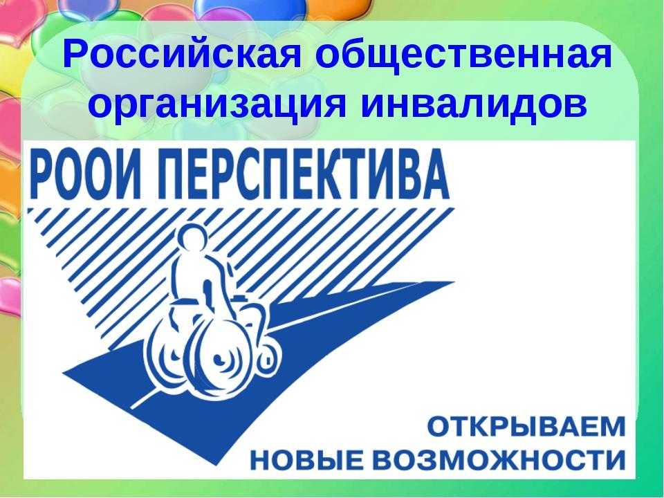 Российская общественная организация инвалидов