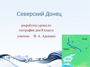 Северский Донец Prezentacii.com разработка урока по географии для 8 класса уч