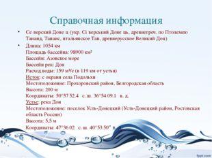 Справочная информация Се́верский Доне́ц (укр. Сі́верський Доне́ць, древнегреч