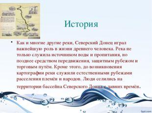 История Как и многие другие реки, Северский Донец играл важнейшую роль в жизн