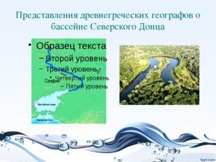 Представления древнегреческих географов о бассейне Северского Донца