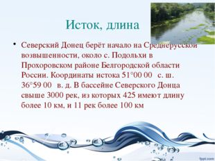 Исток, длина Северский Донец берёт начало на Среднерусской возвышенности, око
