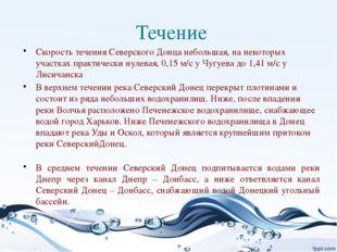 Течение Скорость течения Северского Донца небольшая, на некоторых участках п