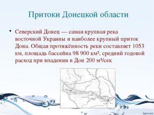 Притоки Донецкой области Северский Донец — самая крупная река восточной Украи
