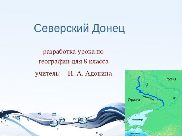 Северский Донец Prezentacii.com разработка урока по географии для 8 класса уч...