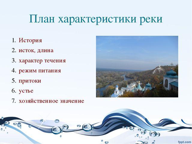 План характеристики реки История исток, длина характер течения режим питания...