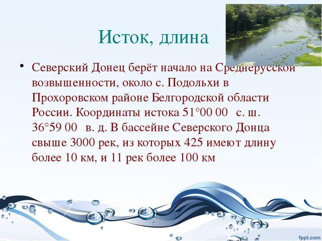 Исток, длина Северский Донец берёт начало на Среднерусской возвышенности, око...