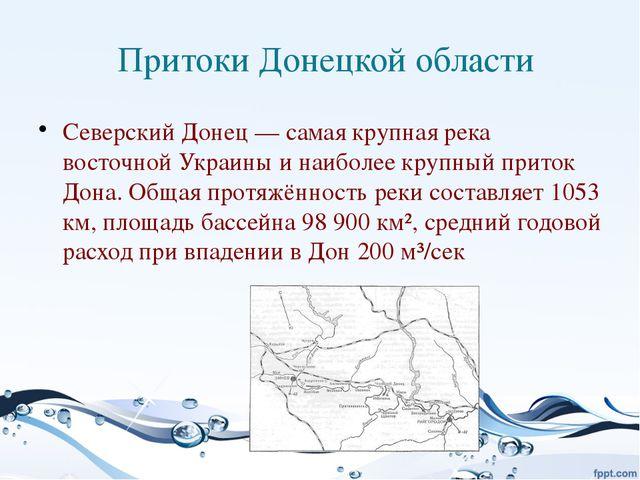 Притоки Донецкой области Северский Донец — самая крупная река восточной Украи...