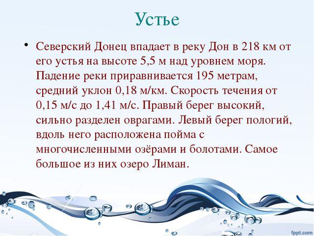 Устье Северский Донец впадает в реку Дон в 218 км от его устья на высоте 5,5...