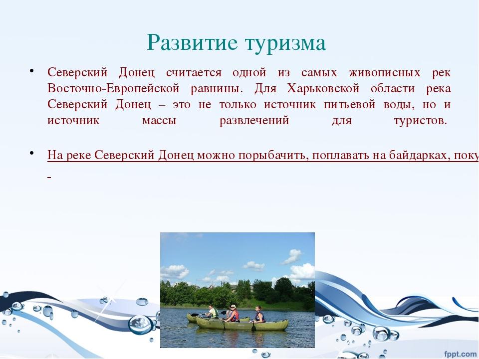 Развитие туризма Северский Донец считается одной из самых живописных рек Вост...