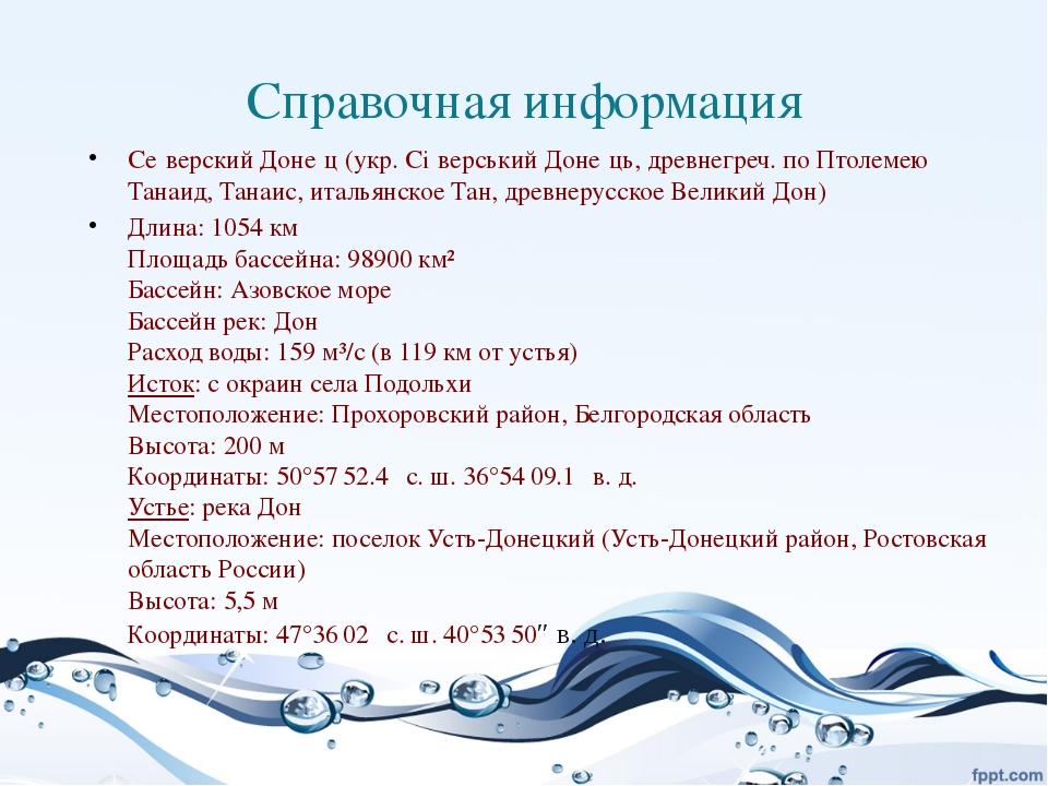 Справочная информация Се́верский Доне́ц (укр. Сі́верський Доне́ць, древнегреч...
