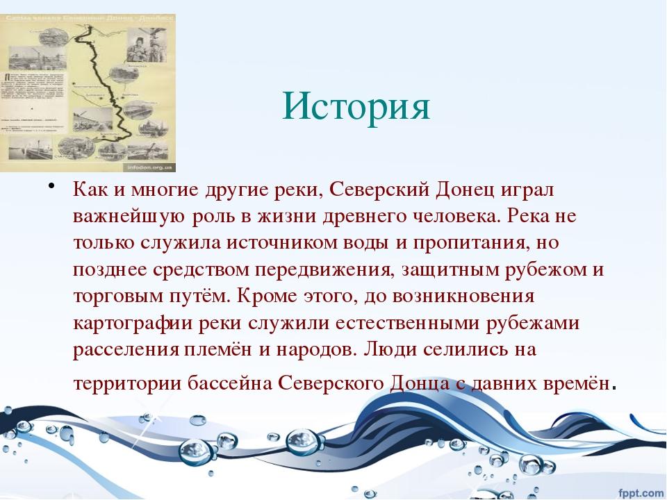 История Как и многие другие реки, Северский Донец играл важнейшую роль в жизн...