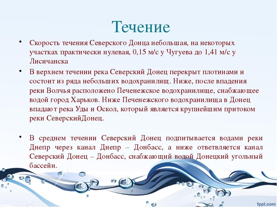 Течение Скорость течения Северского Донца небольшая, на некоторых участках п...
