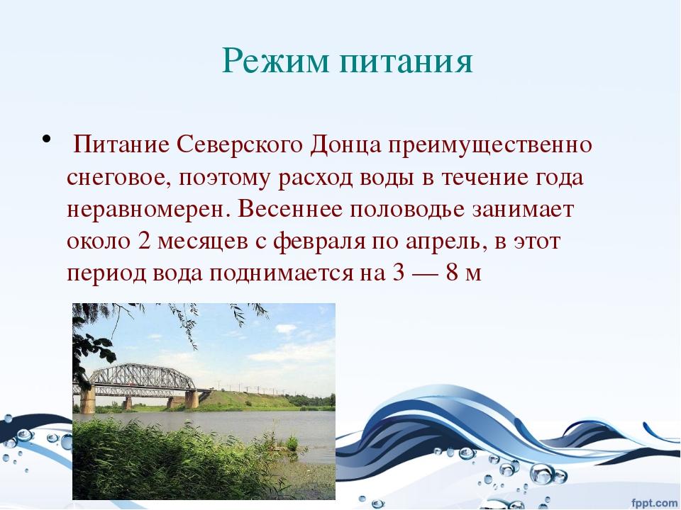 Режим питания Питание Северского Донца преимущественно снеговое, поэтому рас...