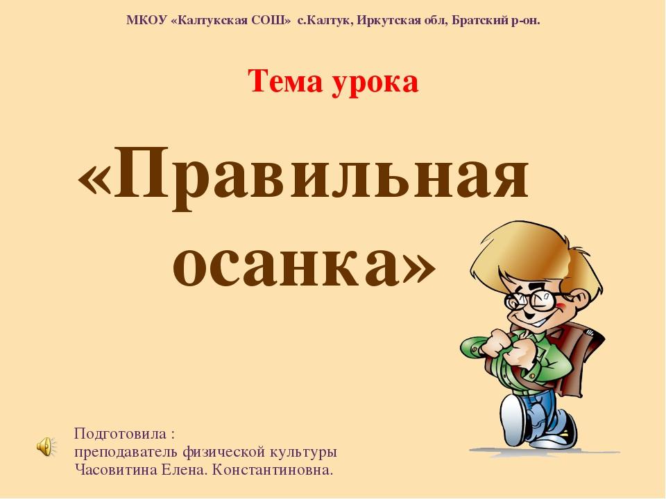МКОУ «Калтукская СОШ» с.Калтук, Иркутская обл, Братский р-он. Тема урока «Пра...