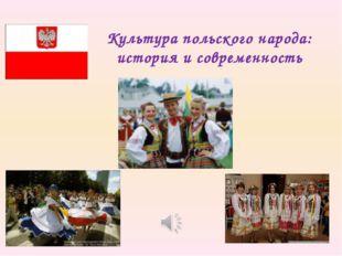 Культура польского народа: история и современность