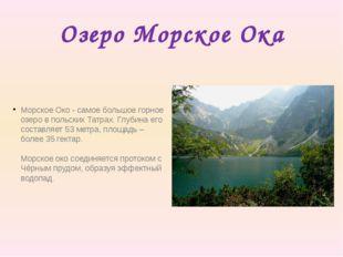 Озеро Морское Ока Морское Око - самое большое горное озеро в польских Татрах.