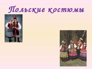 Польские костюмы