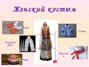 Женский костюм Головной убор Юбка Блуза Жакет Воротник