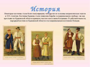 История Некоторые костюмы стали более популярными, чем другие из-за волны пат