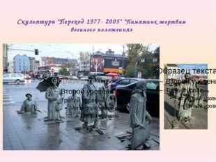"""Скульптура """"Переход 1977- 2005"""" """"Памятник жертвам военного положения»"""